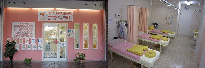 京都市伏見区アルケル鍼灸整骨院