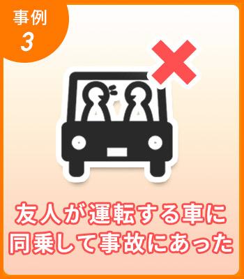 事故事例3