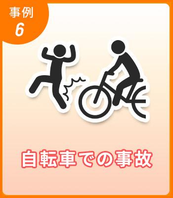 事故事例6