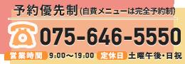電話:075-646-5550